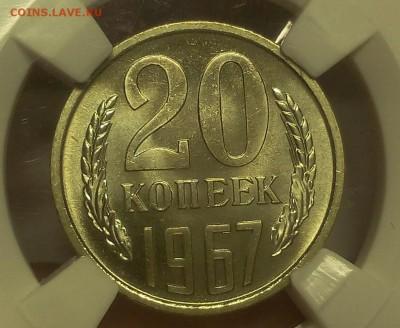 20 КОПЕЕК 1967г MS67 на сутки с 200 (до 13.02.19) - IMG_20100411_071313.JPG