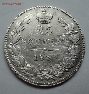 25 копеек 1837 г. - DSC01102.JPG
