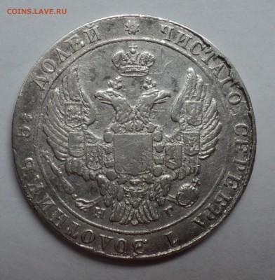 25 копеек 1837 г. - DSC01100.JPG