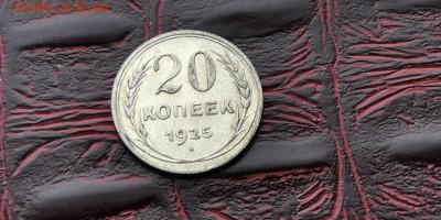 20 копеек 1925 год.  До 18.02 - IMG_20190212_110621