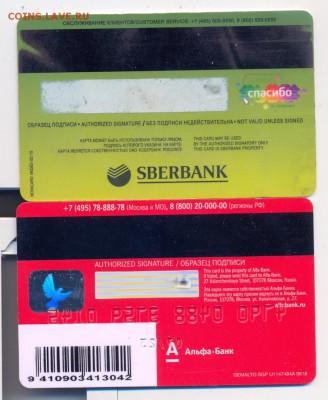 2 банковские карты - сканирование0025