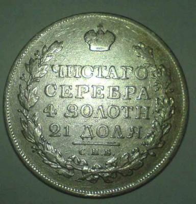 товариши,определите пожалста стой мость рубля 1819 года - 375726225