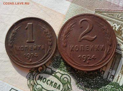 1 и 2 копейки 1924 года, до 18.02.19 в 22.00 мск - 1.JPG