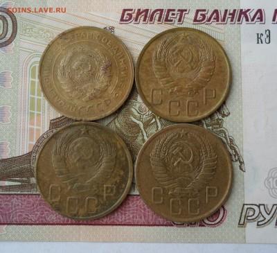 Четыре пятака СССР(1930-1954 гг.), до 18.02.19 в 22.00 мск - 222.JPG