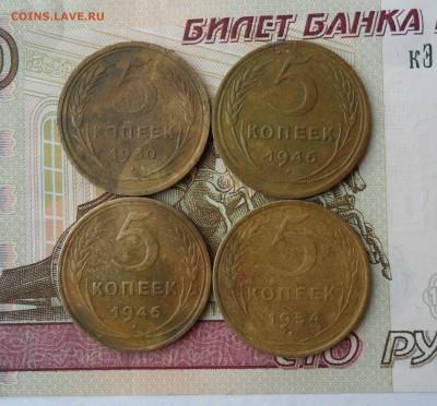 Четыре пятака СССР(1930-1954 гг.), до 18.02.19 в 22.00 мск - 111.JPG