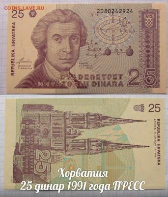Хорватия 25 динар 1991 Руджер Иосип Бошкович. До 15.02. в 22 - ъ