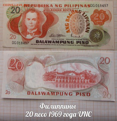 Филиппины 20 песо 1969 года Мануэль Кесон. До 15.02. в 22:00 - ъ