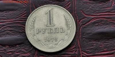 В патине. 1 рубль 1978 год. До 18.02 - IMG_20190212_110138