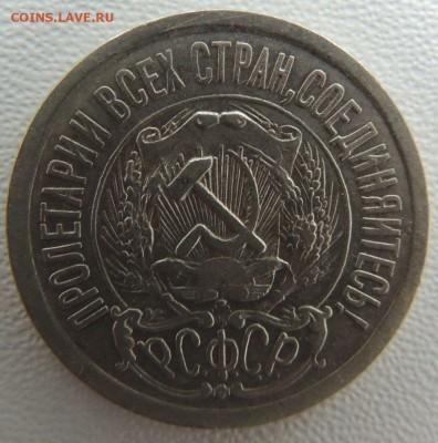 Билон 15 копеек 1923г. окончание: 18.02.19 - DSCN8980.JPG