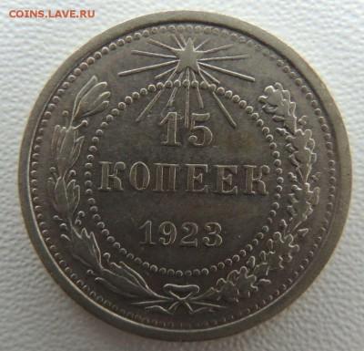Билон 15 копеек 1923г. окончание: 18.02.19 - DSCN8971.JPG