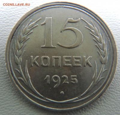 Билон 15 копеек 1925г. окончание: 18.02.19 - DSCN8986.JPG