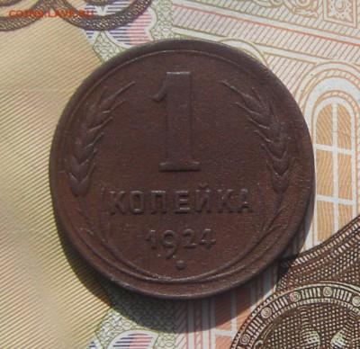 1 копейка 1924 грибок до 19-02-2019 до 22-00 по Москве - 1 24 Г Р
