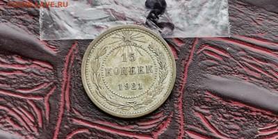 15 копеек 1921 год. До 18.02 . N2 - IMG_20190212_110233