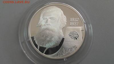 2р 2007г Бехтерев- пруф серебро Ag925, до 18.02 - X Бехтерев-1