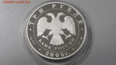 3р 2005г 60лет Победы -пруф серебро Ag925, до 18.02 - Y 60 ЛЕТ-2