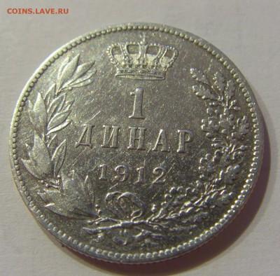 1 динар 1912 Сербия №1 19.02.2019 22:00 МСК - CIMG3830.JPG