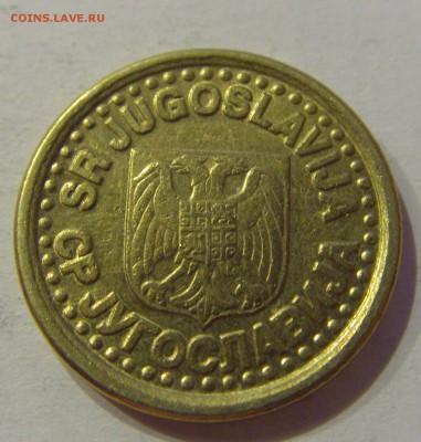 10 пара 1998 Югославия №2 19.02.2019 22:00 МСК - CIMG4028.JPG