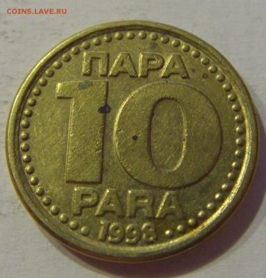 10 пара 1998 Югославия №2 19.02.2019 22:00 МСК - CIMG4026.JPG