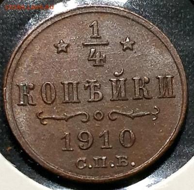 4 копейки 1895,1910 - 20190214_024844