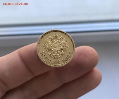10 рублей 1899 года ФЗ - 7cf83be2449b037f6d69e18d6031aa32