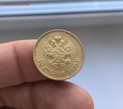 10 рублей 1899 года АГ - e76d34f7a6163d55f8a8de987be968d7