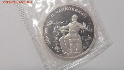1р 1990г Чайковский пруф запайка, до 20.02 - С Чайковский-1