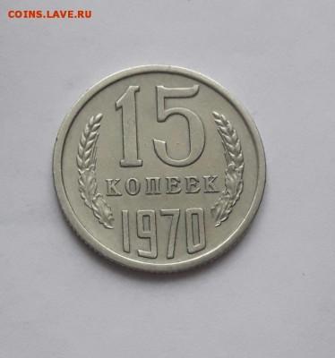 15 копеек 1970    17.02.19 - rubl_1742_mmd_r %25285%2529