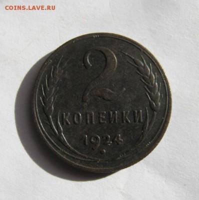 2 коп . 1924 до 19.02 в 22-00 - IMG_3805.JPG