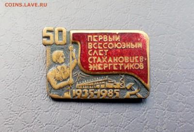 50 лет Первому слету стахановцев-энергетиков до 21.02 22:10 - IMG_20190211_210204