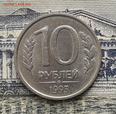 10 рублей 1993 ММД не магнитная до 19-02-2019 до 22-00 по Мс - 1093 Р
