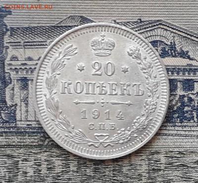 20 копеек 1914 до 19-02-2019 до 22-00 по Москве - 20 914 Р 1