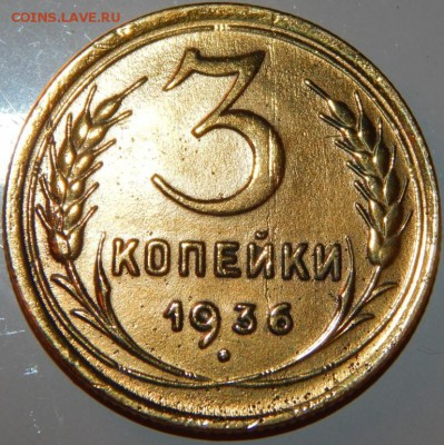 Ранние Советы 3,5 копеек 1928-1986 гг.,25 шт.,до 22:00 17.02 - 3-36-1.JPG