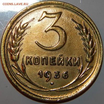 Ранние Советы 3,5 копеек 1928-1986 гг.,25 шт.,до 22:00 17.02 - 3-36.JPG