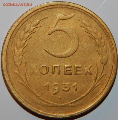 Ранние Советы 3,5 копеек 1928-1986 гг.,25 шт.,до 22:00 17.02 - 5-31-1.JPG