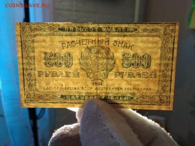 500 рублей 1921 год РСФСР 20.02.19 - 7
