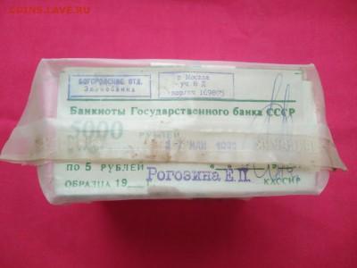 Кирпич 5 рублей образца 1961 года до 21.02.2019 в 22.00 (4) - mG038IGE5WE