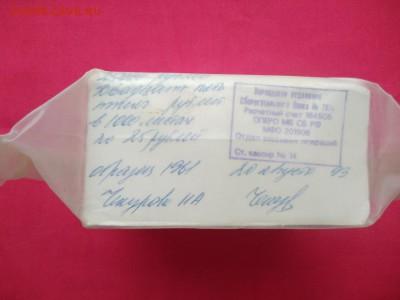 Кирпич 25 рублей образца 1961 года (3) до 21.02.2019 в 22.00 - a-gY5adtUhk