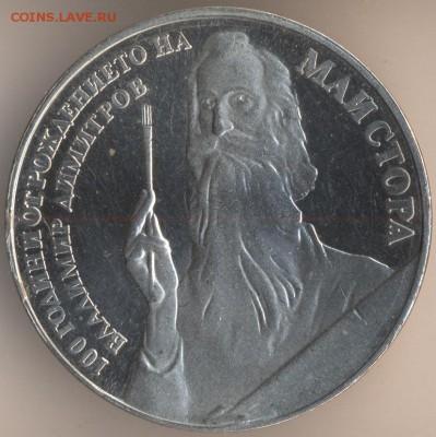 Болгария. - 148