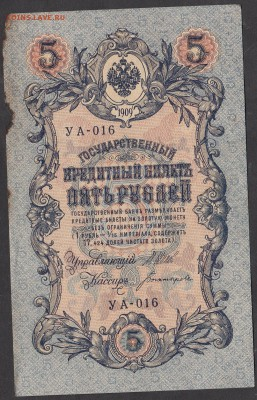 Россия 5 рублей образца 1909г Шипов-Богатырев - 288