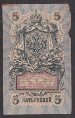 Россия 5 рублей образца 1909г Шипов-Богатырев - 288а
