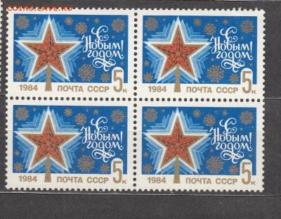 СССР 1983 с Новым годом 1м кварт ** - 81