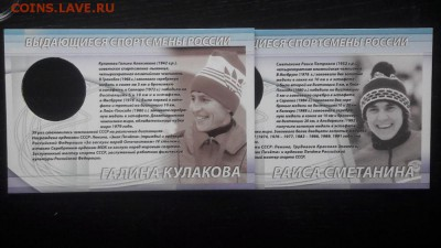 2р 2013г Кулакова и Сметанина- пруф серебро Ag925, до 22.02 - X Кулакова,Сметанина-4