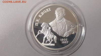 2р 2005г Клодт- пруф серебро Ag925, до 22.02 - X Клодт-1