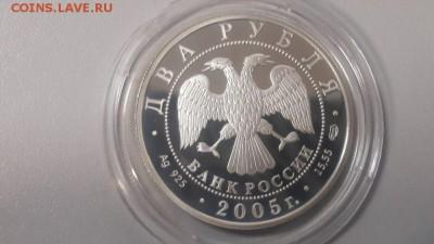 2р 2005г Клодт- пруф серебро Ag925, до 22.02 - X Клодт-2