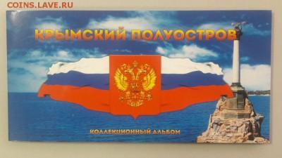 Крымские монеты. 7монет и 1купюра в буклете, до 22.02 - К Крым+купюра-1