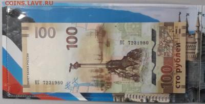 Крымские монеты. 7монет и 1купюра в буклете, до 22.02 - К Крым+купюра-2