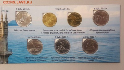 Крымские монеты. 7монет и 1купюра в буклете, до 22.02 - К Крым+купюра-3