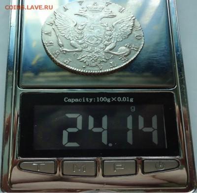 Рубль 1774 СПБ ТI ФЛ. XF+ до 20.02.2019 22-00 МСК - Безымянный 4