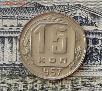 15 копеек 1957 до 19-02-2019 до 22-00 по Москве - 15 57 Р