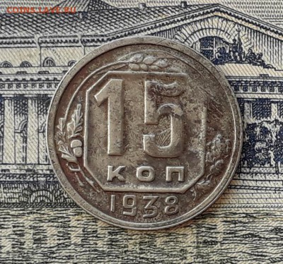15 копеек 1938 до 19-02-2019 до 22-00 по Москве - 15 38 Р